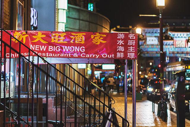 big-wong-chinese-dc